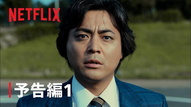 画像: 『全裸監督 シーズン2』予告編1 - Netflix www.youtube.com