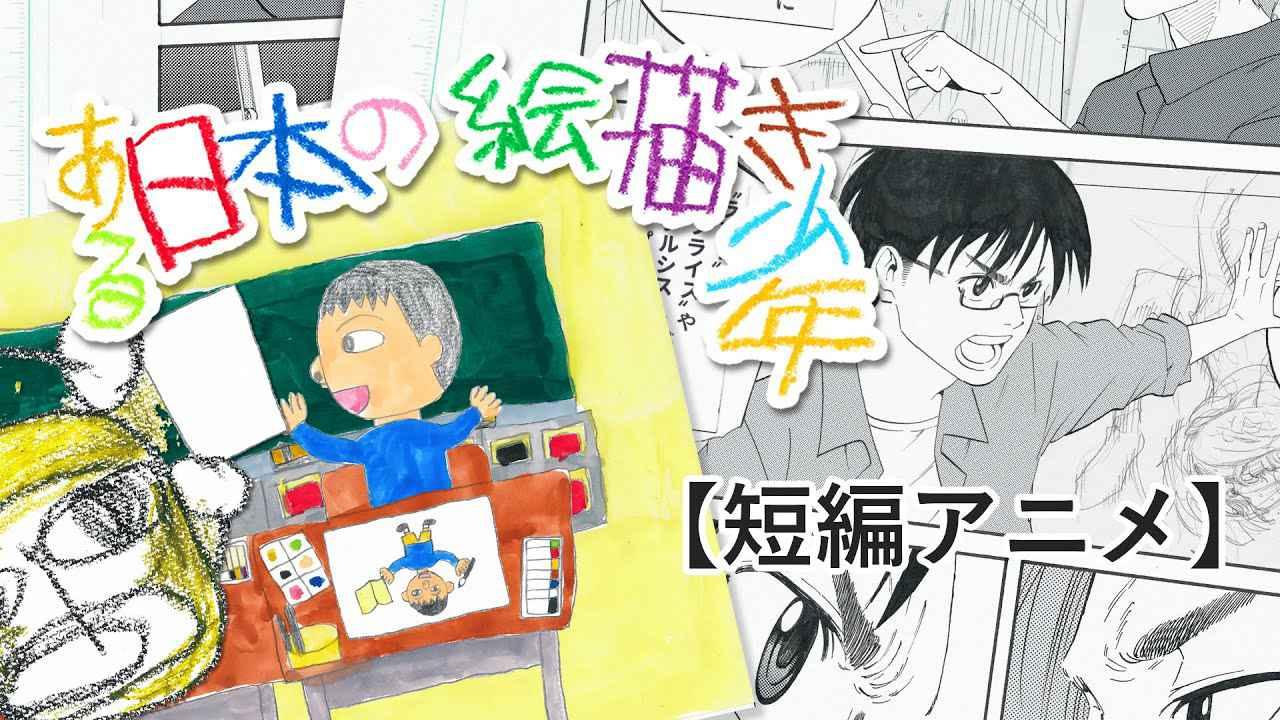 """画像: アニメ『ある日本の絵描き少年』本編/Animated Short Film """"A Japanese Boy Who Draws"""" youtu.be"""