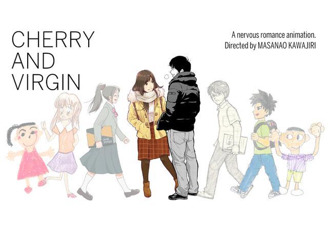 画像: 川尻将由監督長編デビュー作品『CHERRY AND VIRGIN』支援プロジェクト | MOTION GALLERY