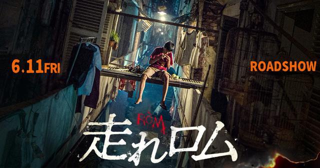 画像: 映画『走れロム』公式サイト