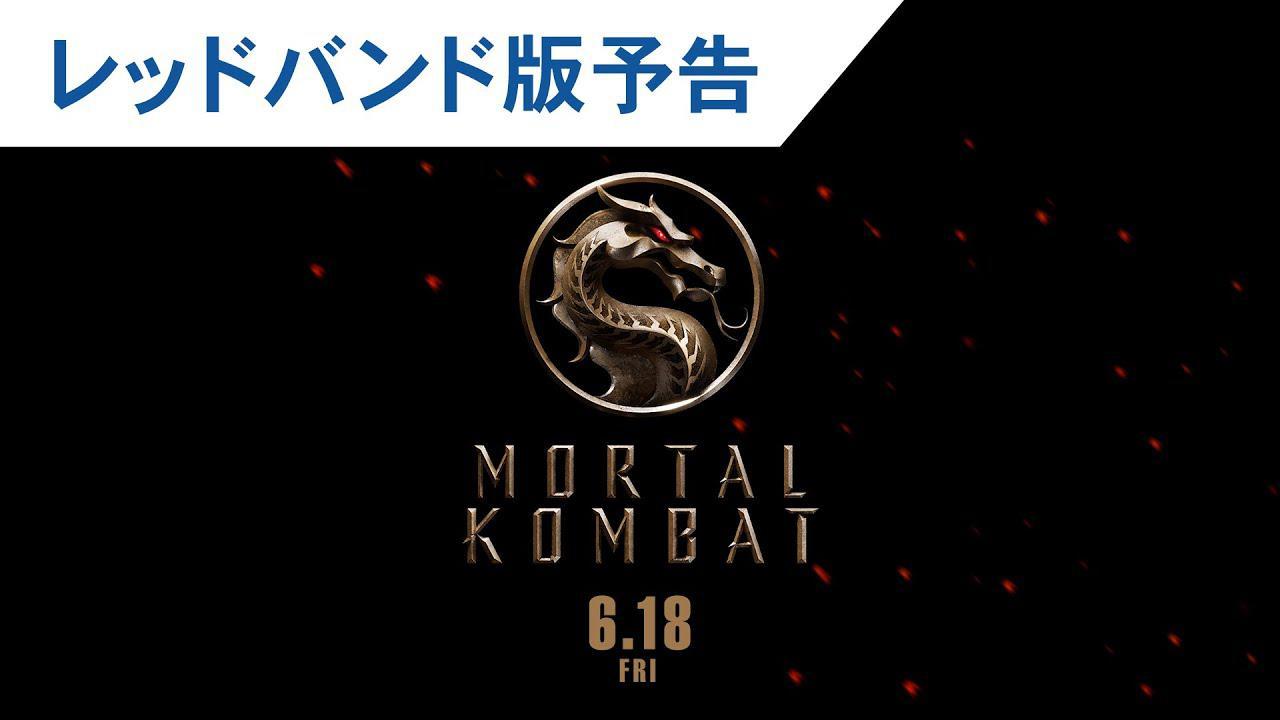 画像: 映画『モータルコンバット』レッドバンド版予告 2021年6月18日(金)公開 www.youtube.com