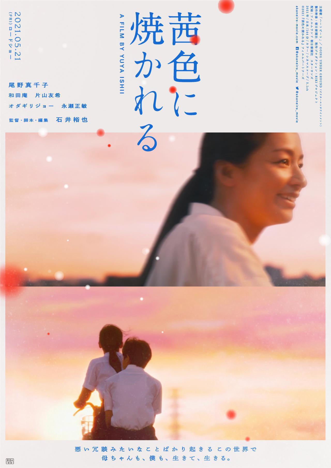 画像: 尾野真千子が「自分にとって最高の映画です。映画館で観てほしい!」と大粒の涙を浮かべながら訴えた石井裕也監督『茜色に焼かれる』完成報告会レポート!