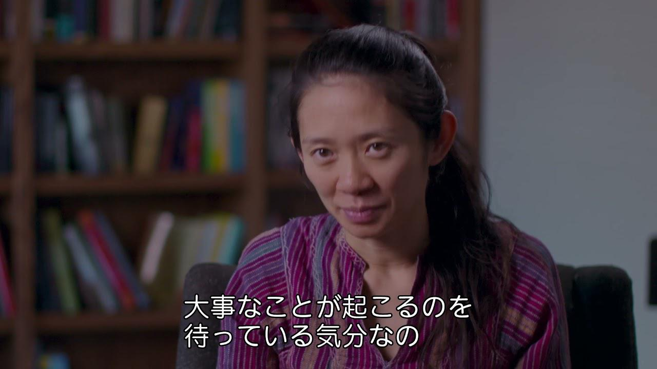画像: 『ノマドランド』特別映像<撮影編> youtu.be