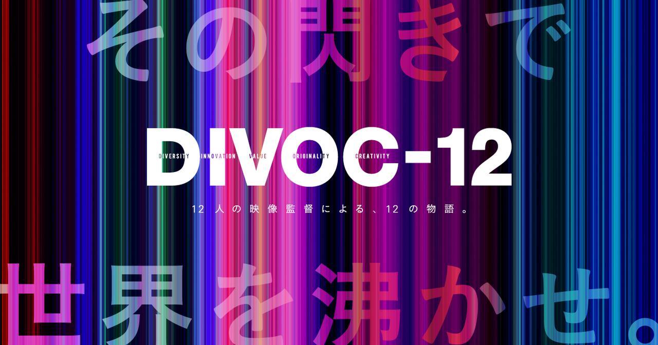 画像: DIVOC-12 | ソニー・ピクチャーズ公式サイト
