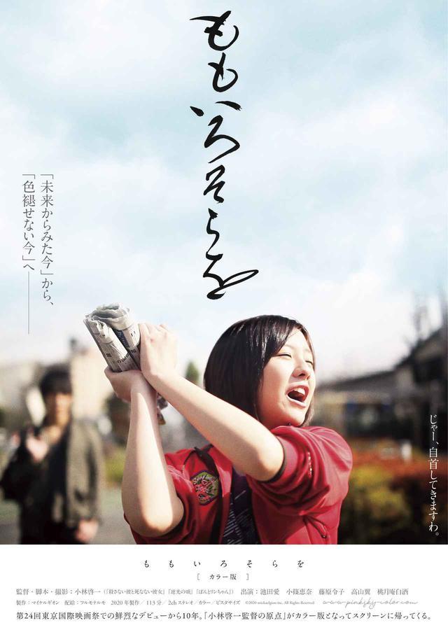画像: 東京国際映画祭のほか世界14カ国、20に及ぶ映画祭で絶賛された小林啓一監督の鮮烈なデビュー作『ももいろそらを』が10年の時を経てカラー版となってスクリーンに!特集上映も開催!