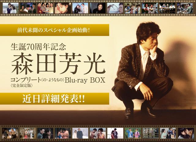 画像: 森田芳光 生誕70周年記念 公式サイト