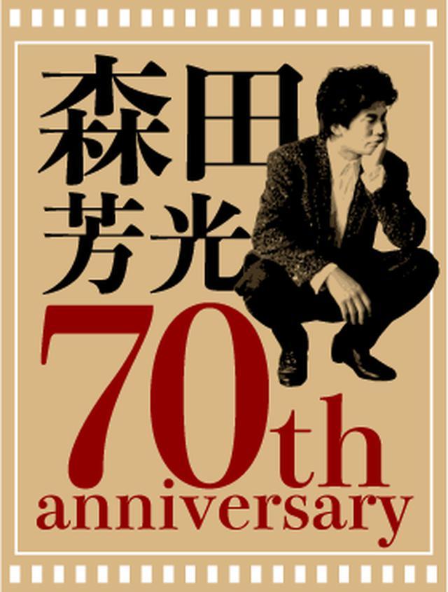 画像: 森田芳光監督の全監督作品27作を網羅した「生誕70周年記念 森田芳光監督コンプリート(の・ようなもの)Blu-ray BOX」企画が始動!