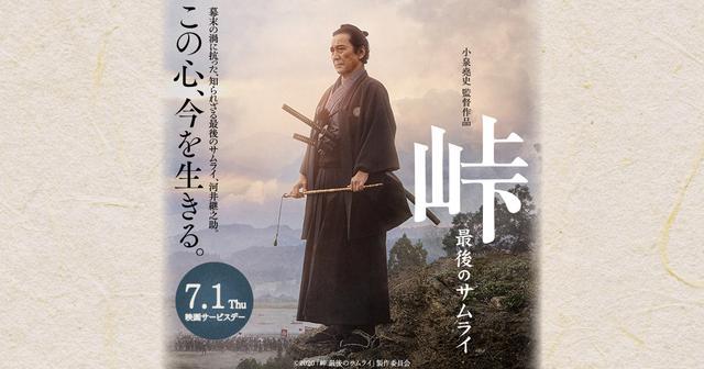 画像: 映画『峠 最後のサムライ』公式サイト 2021年7月1日(木)公開