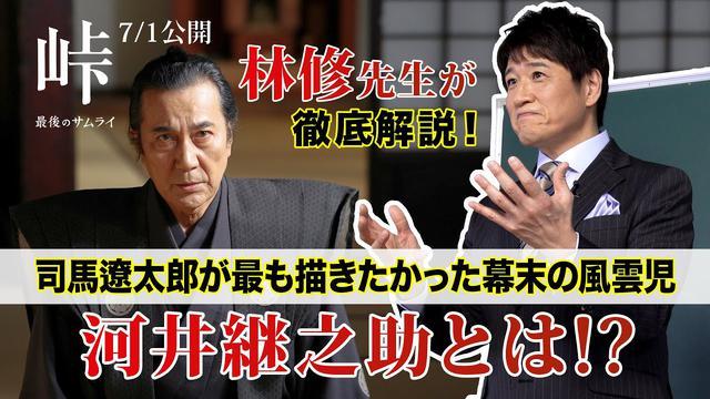 画像: 【林修先生が徹底解説!】知られざる最後のサムライ 河井継之助とは!? www.youtube.com