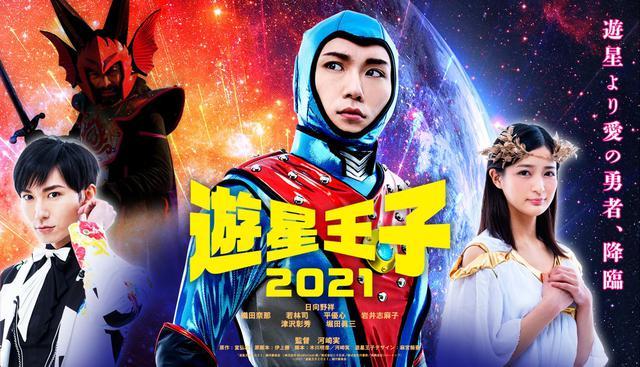 画像: 映画『遊星王子2021』オフィシャルサイト