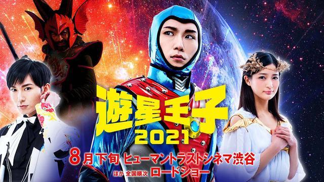 画像: 映画「遊星王子2021」特報第一弾 youtu.be