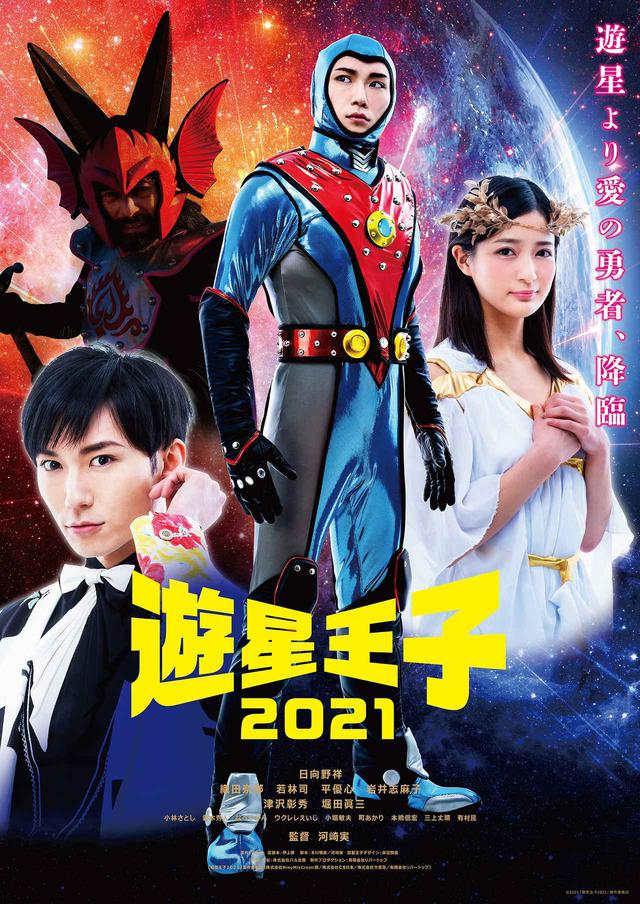 画像: 令和の時代に蘇る!映画『遊星王子2021』ポスタービジュアル&特報映像が解禁!