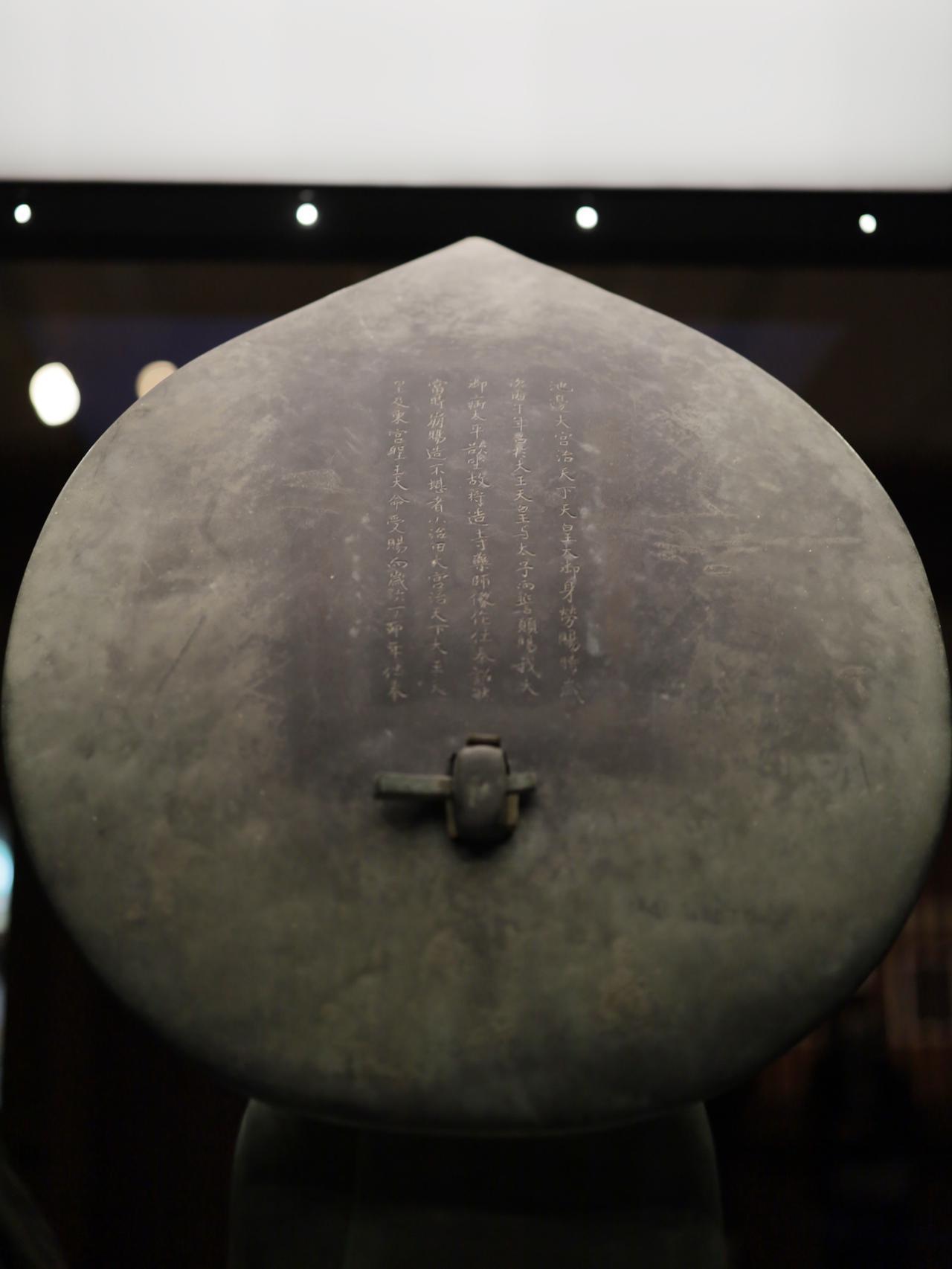 画像: 薬師如来坐像 飛鳥時代7世紀 奈良・法隆寺(金堂安置)国宝 斑鳩寺の創建と薬師如来像の造立について記された光背の裏側の銘文