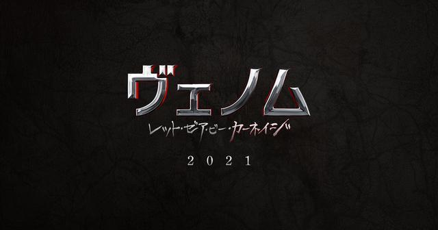 画像: 映画『ヴェノム:レット・ゼア・ビー・カーネイジ』   オフィシャルサイト   ソニー・ピクチャーズ