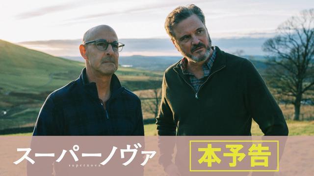 画像: 【公式】映画『スーパーノヴァ』予告編/7月1日(木)公開 youtu.be