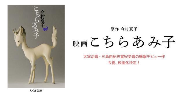 画像: 映画『こちらあみ子』公式ホームページ