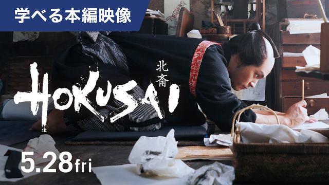 画像: 映画『HOKUSAI』<本編映像>負けず嫌いの北斎 VS.写楽 感情爆発シーン(2021年5月28日公開) youtu.be