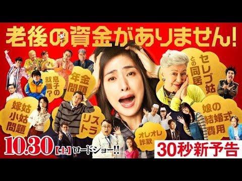 画像: 映画『老後の資金がありません!』30秒新予告 www.youtube.com