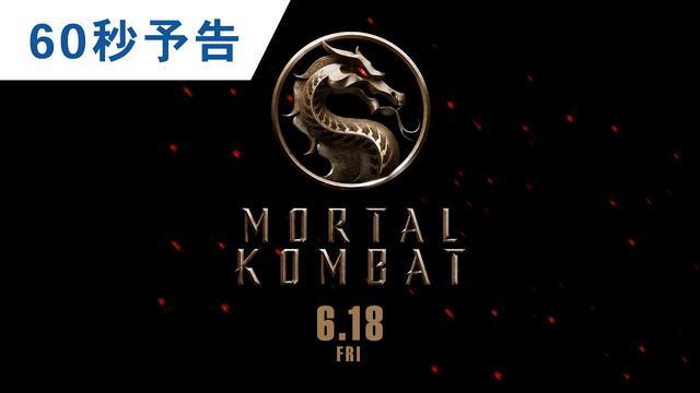 画像: 映画『モータルコンバット』60秒予告 2021年6月18日(金)公開 youtu.be