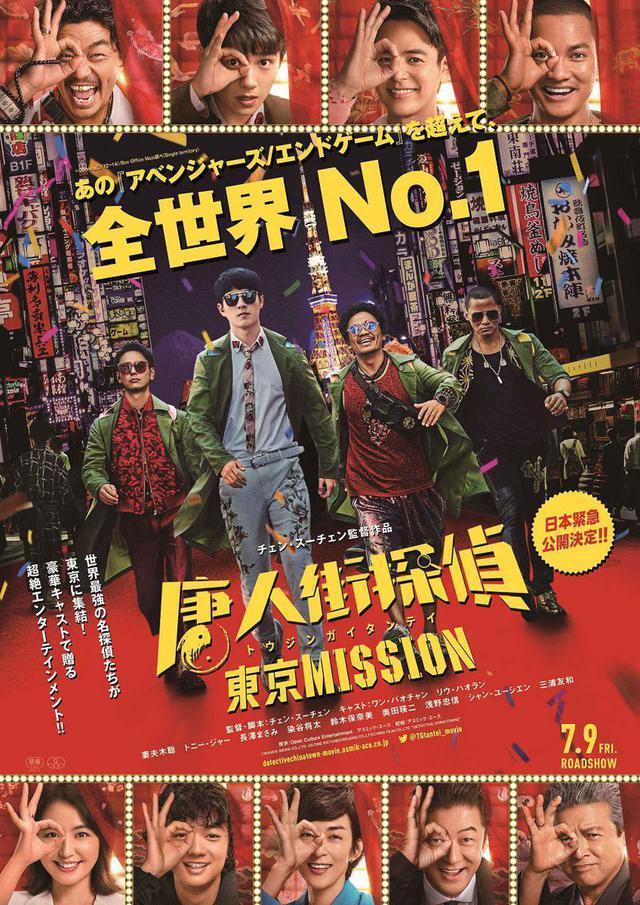 """画像: ©WANDA MEDIA CO.,LTD. AS ONE PICTURES(BEIJING)CO.,LTD.CHINA FILM CO.,LTD """"DETECTIVE CHINATOWN3"""""""