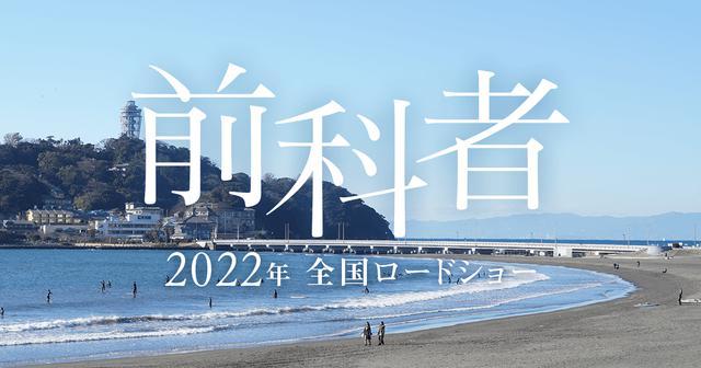 画像: 映画『前科者』|2022年全国ロードショー
