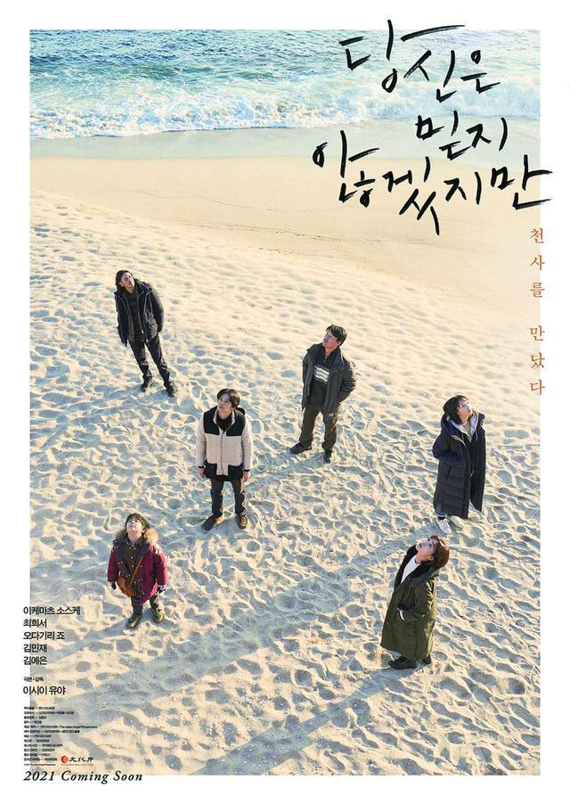 画像: ハングルのロゴは韓国語版のタイトル『あなたは信じないだろうけど』。 キャッチコピーは「天使と出会った」 © 2021 The Asian Angel Film Partners