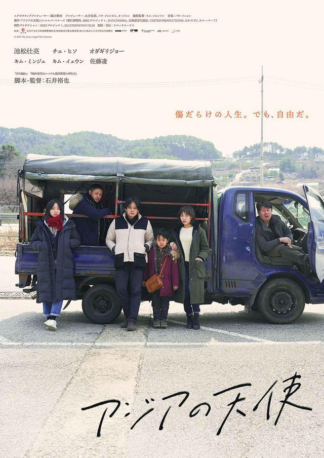 画像: 傷ついた日本と韓国の 2 つの家族が、 1 台のおんぼろトラックで旅をする。 © 2021 The Asian Angel Film Partners