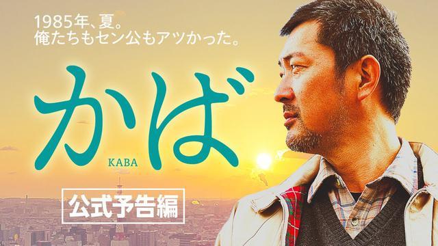 画像: 映画「かば 」公式予告編 2021年7月24日(土)公開! youtu.be