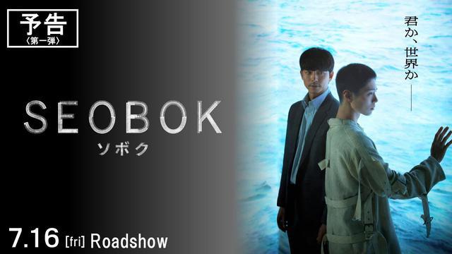 画像: 映画『SEOBOK/ソボク』第一弾 予告 | 7.16 fri. 新宿バルト9ほか全国Roadshow youtu.be