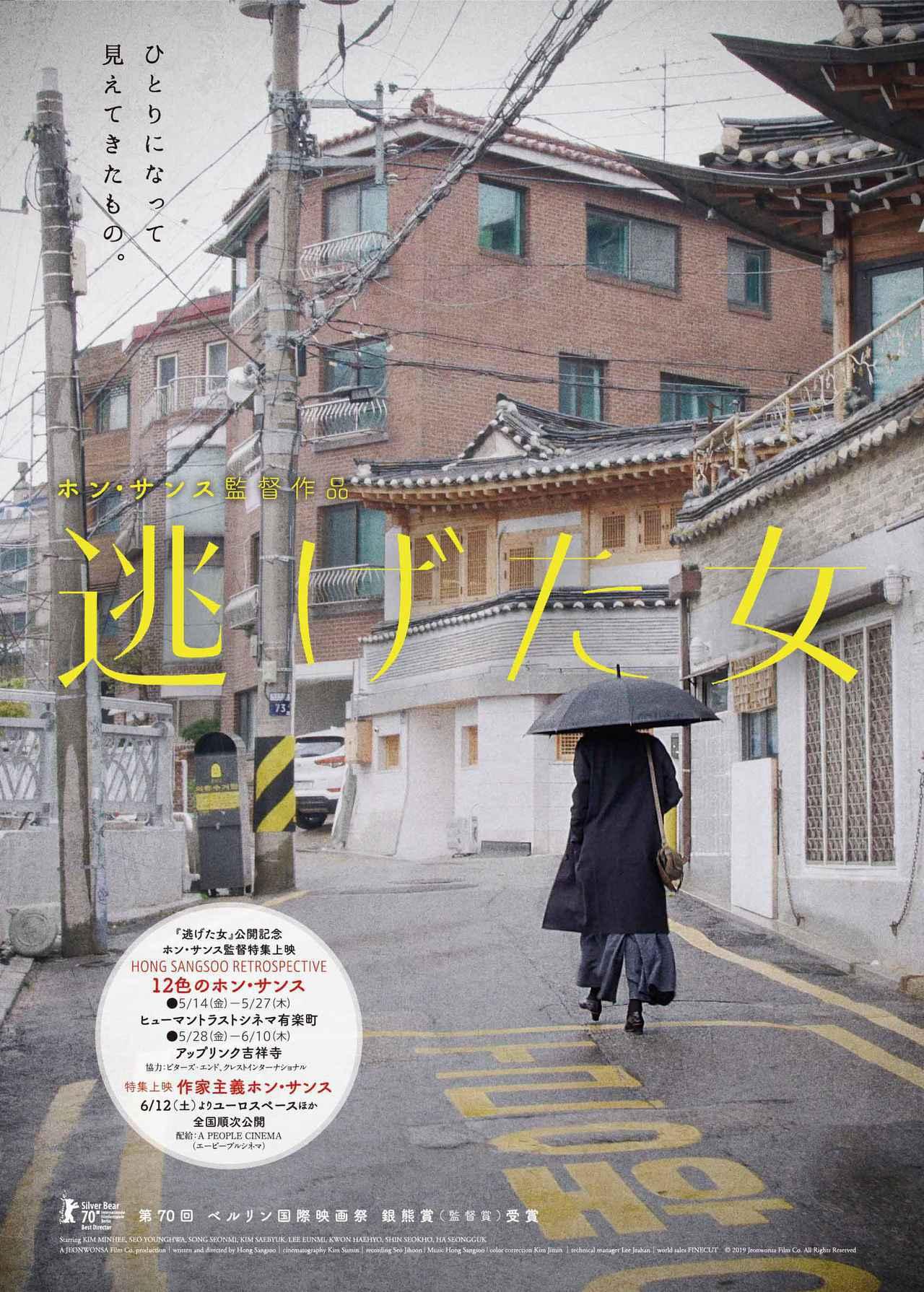画像1: © 2019 Jeonwonsa Film Co. All Rights Reserved
