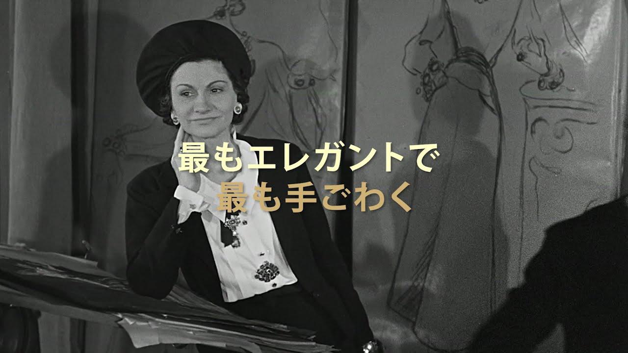 画像: コクトーやサガンらの証言を交え、その生涯と実像に迫った『ココ・シャネル 時代と闘った女』予告 youtu.be
