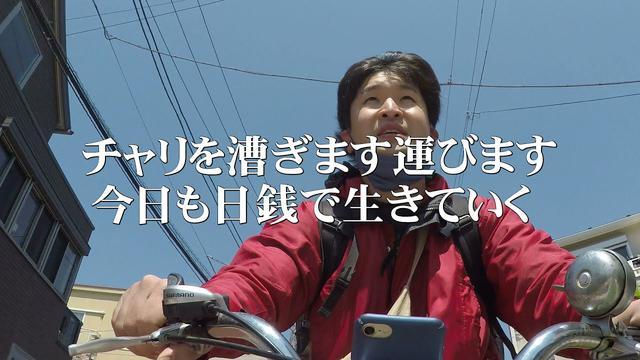 画像: 『東京自転車節』予告編 youtu.be