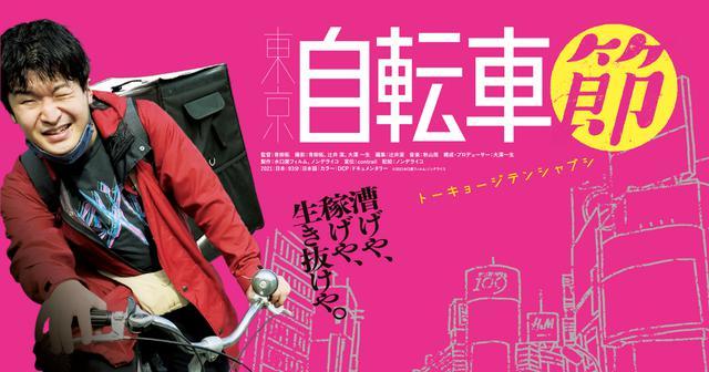 画像: 『東京自転車節』公式ホームページ