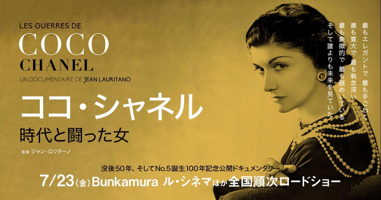 画像: 映画『ココ・シャネル 時代と闘った女』公式サイト 2021年7月23日(金)Bunkamuraル・シネマほかにて全国順次公開