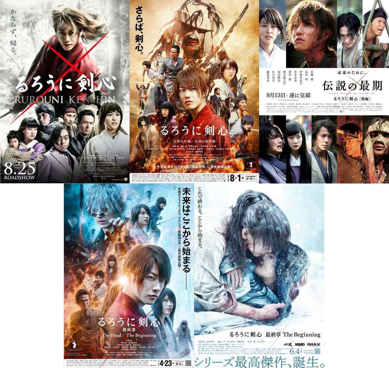 画像1: ©和月伸宏/ 集英社©2020映画「るろうに剣心 最終章The Beginning」製作委員会