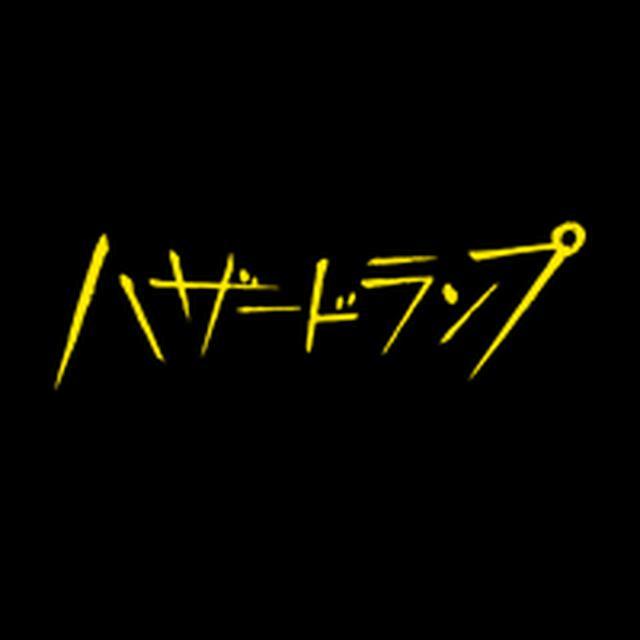 画像: 映画『ハザードランプ』オフィシャルサイト