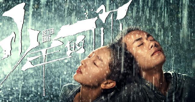 画像: 映画『少年の君』公式サイト|7月16日公開