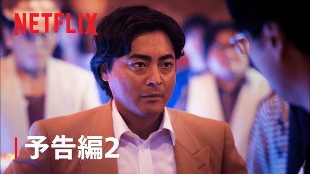 画像: 『全裸監督 シーズン2』 予告編2 - Netflix www.youtube.com