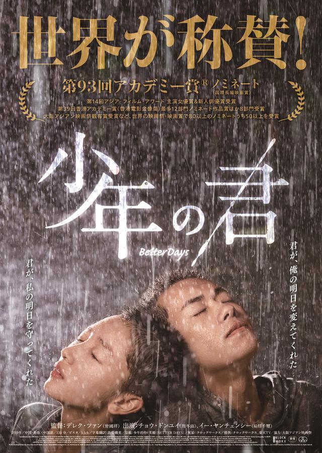 画像2: 香港代表として第93回アカデミー賞国際長編映画賞ノミネート『少年の君』の ポスタービジュアル&場面写真公開