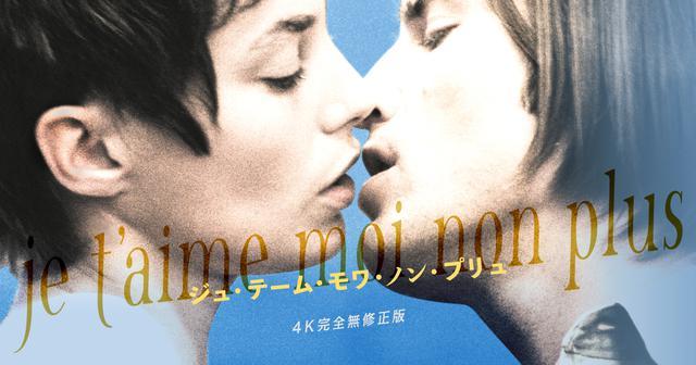 画像: 映画『ジュ・テーム・モワ・ノン・プリュ  4K完全無修正版』公式サイト。5月29日(土)新宿K's cinemaほか全国順次公開