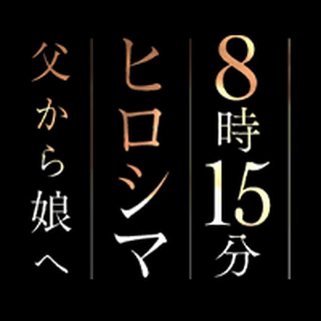 画像1: 映画『8時15分 ヒロシマ 父から娘へ』オフィシャルサイト