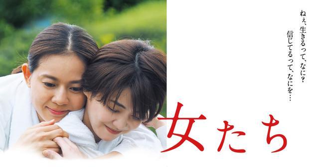 画像: 映画『女たち』公式サイト