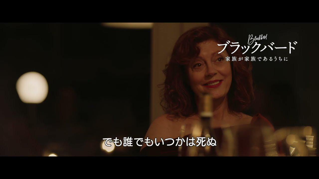 画像: 映画『ブラックバード 家族が家族であるうちに』本編映像② youtu.be(