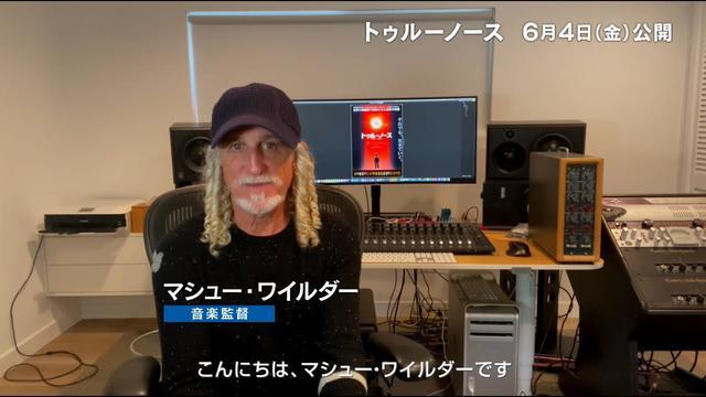 画像: 「トゥルーノース」音楽監督マシュー・ワイルダーコメント&先行映像3 youtu.be