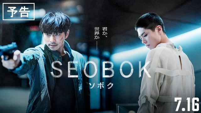 画像: 7.16 (fri)公開『SEOBOK/ソボク』 予告 youtu.be