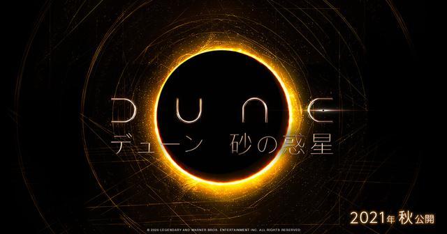 画像: 2021年 秋公開 映画『DUNE/デューン 砂の惑星』オフィシャルサイト。