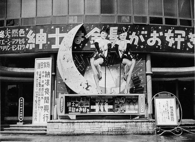 画像: ●紳士は金髪がお好き(1953)スバル座