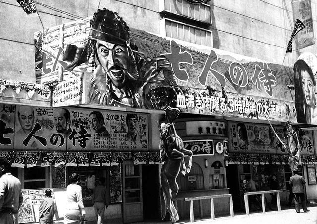 画像: ●七人の侍(1954)東宝敷島劇場
