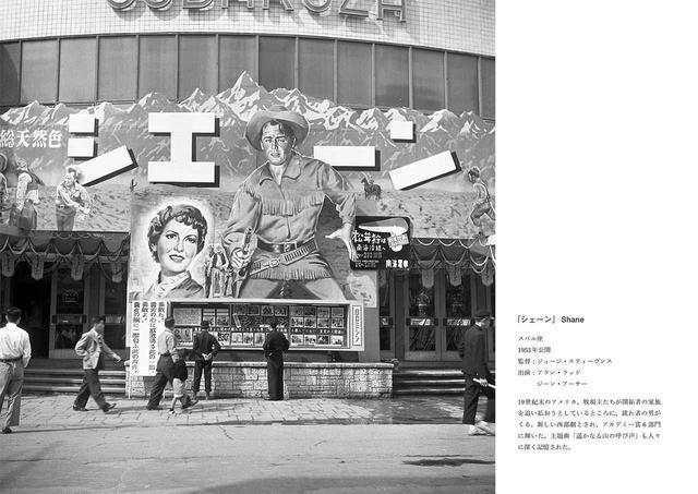 画像: ●シェーン(1953)スバル座