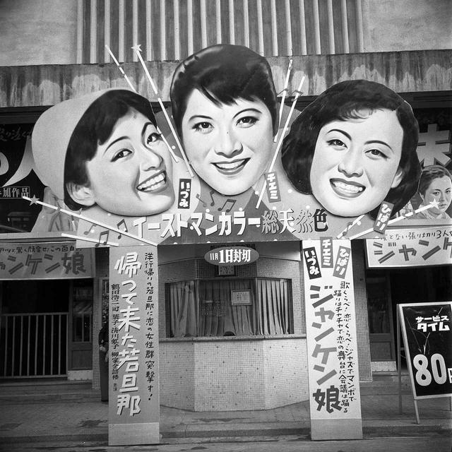 画像: ●ジャンケン娘(1955)新世界東方敷島